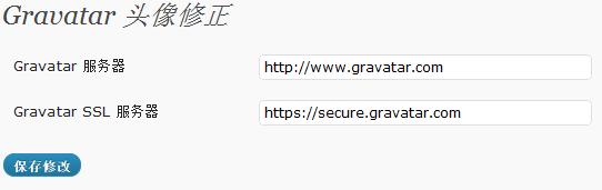 gravatar-fixed