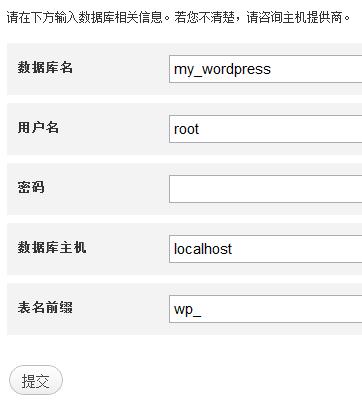 安装WordPress:填写数据库信息